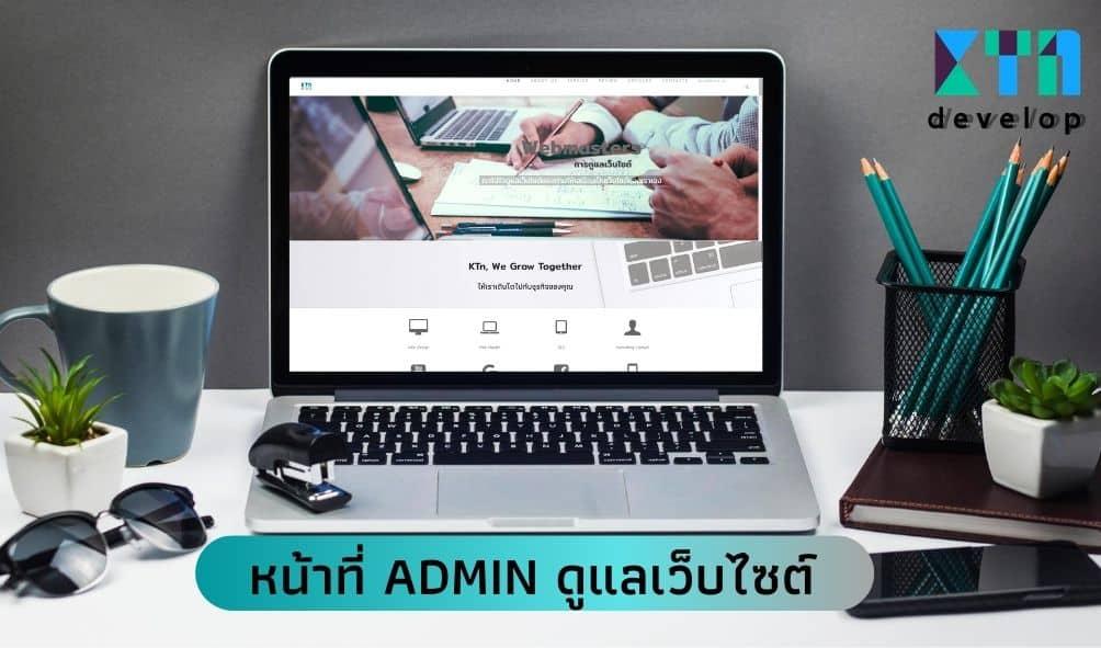 หน้าที่ Admin ดูแลเว็บไซต์ ของ KTn develop