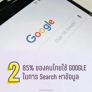 ใช้ Google หาข้อมูลต่างๆ