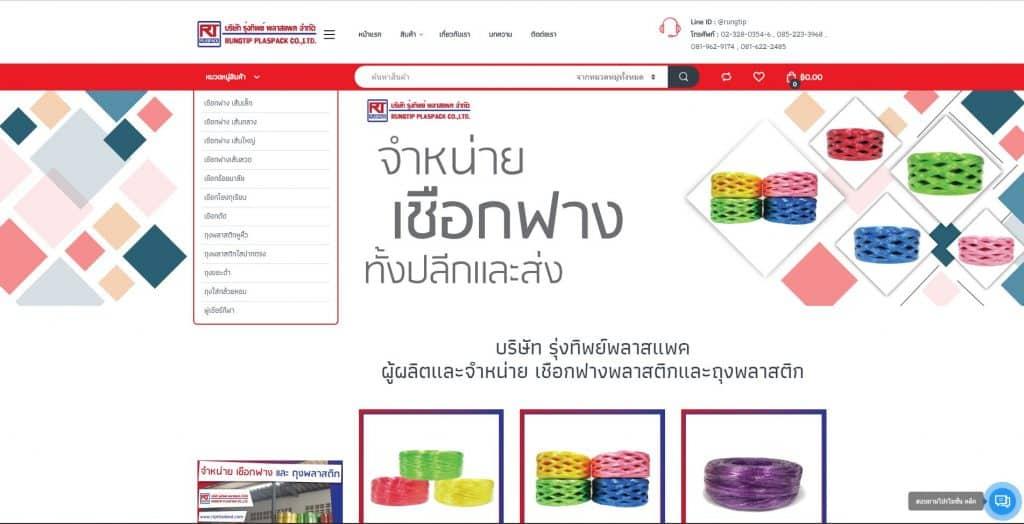ออกแบบเว็บไซต์RTP ออกแบบเว็บไซต์ สวยงาม เรียบหรู ตามสไตล์