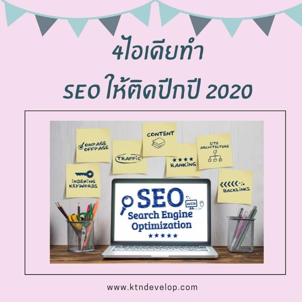 4ไอเดียทำ seo ให้ติดปีกปี 2020