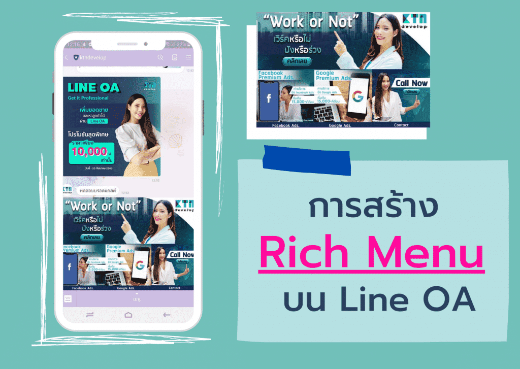การสร้าง Rich Menu บน Line OA