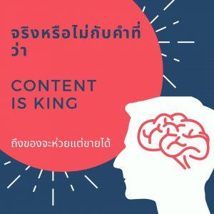 จริงหรือไม่กับคำที่บอกว่า Content is king ถึงของจะห่วยแต่ขายได้