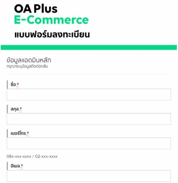 OA Plus E-Commerce ดีอย่างไร?
