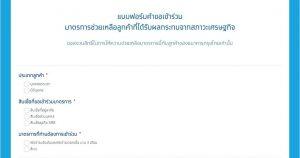 SMEรู้ไวได้ชัวร์ สินเชื่อกรุงไทยต้านภัยโควิด-19 สำหรับเจ้าของธุรกิจ.1