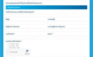 SMEรู้ไวได้ชัวร์ สินเชื่อกรุงไทยต้านภัยโควิด-19 สำหรับเจ้าของธุรกิจ.2