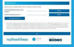 SMEรู้ไวได้ชัวร์ สินเชื่อกรุงไทยต้านภัยโควิด-19 สำหรับเจ้าของธุรกิจ.4
