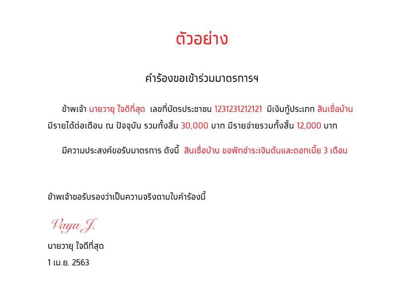 SMEรู้ไวได้ชัวร์ สินเชื่อกรุงไทยต้านภัยโควิด-19 สำหรับเจ้าของธุรกิจ