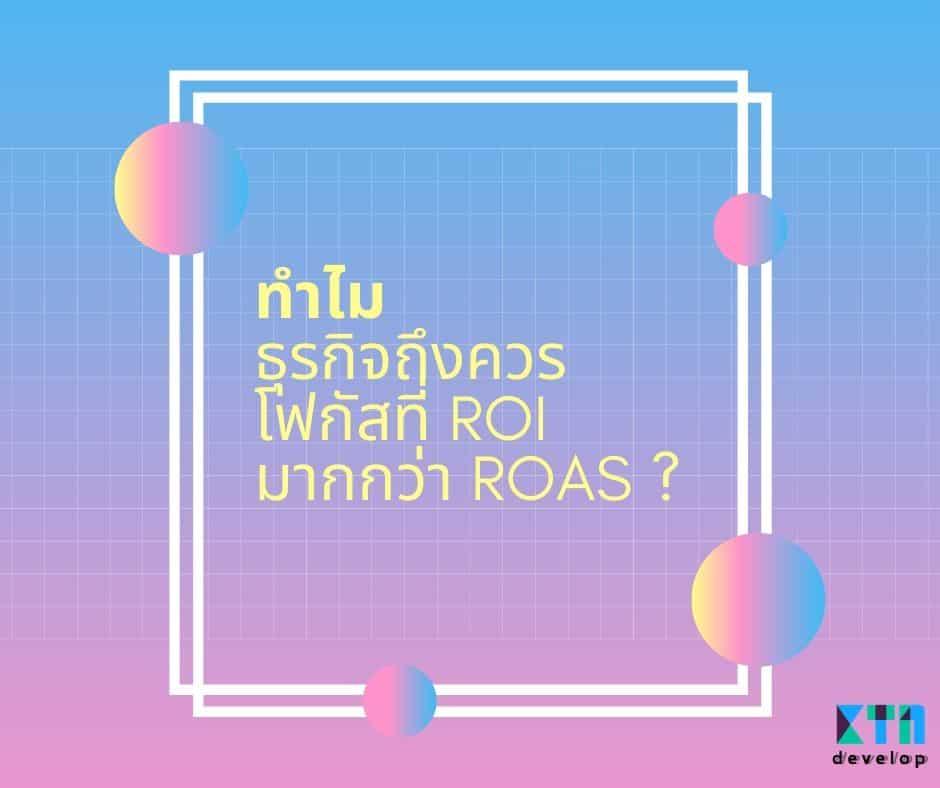 ทำไม ธุรกิจถึงควรโฟกัสที่ ROI มากกว่า ROAS _ (1)
