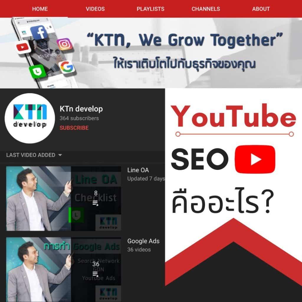 YouTube SEO คืออะไร ? ทำยังไงให้ติดหน้า 1 บน YouTube
