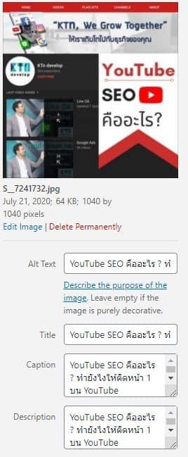 ทำ SEO รูปภาพ บน WordPress อย่างไรให้โดนใจ Google