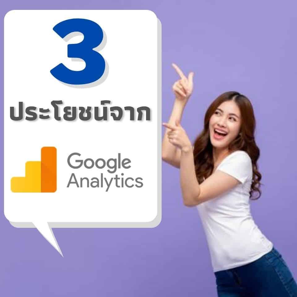 3 ประโยชน์จาก Google Analytics