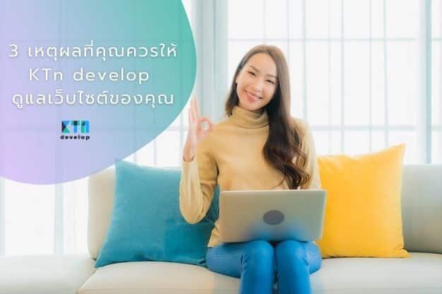 3 เหตุผลที่คุณควรให้ KTn develop ดูแลเว็บไซต์ของคุณ