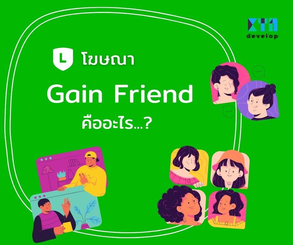 โฆษณา Gain Friend คืออะไร ? โฆษณาที่สร้างจำนวนผู้ติดตามบัญชี Line OA ได้