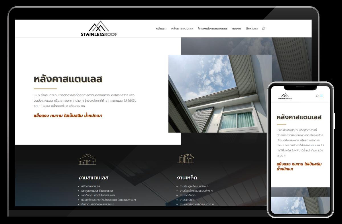 design ออกแบบเว็บไซต์ ออกแบบเว็บไซต์ราคา รับออกแบบเว็บไซต์