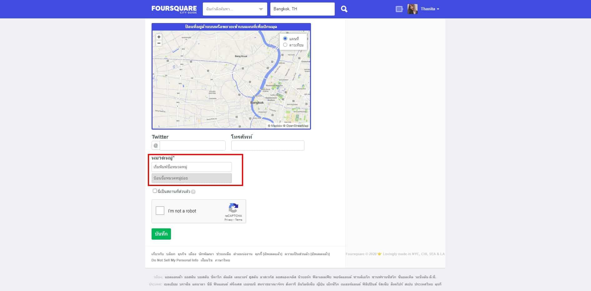 8 วิธีสร้างโลเคชั่นร้านค้าใน Line ด้วย Foursquare