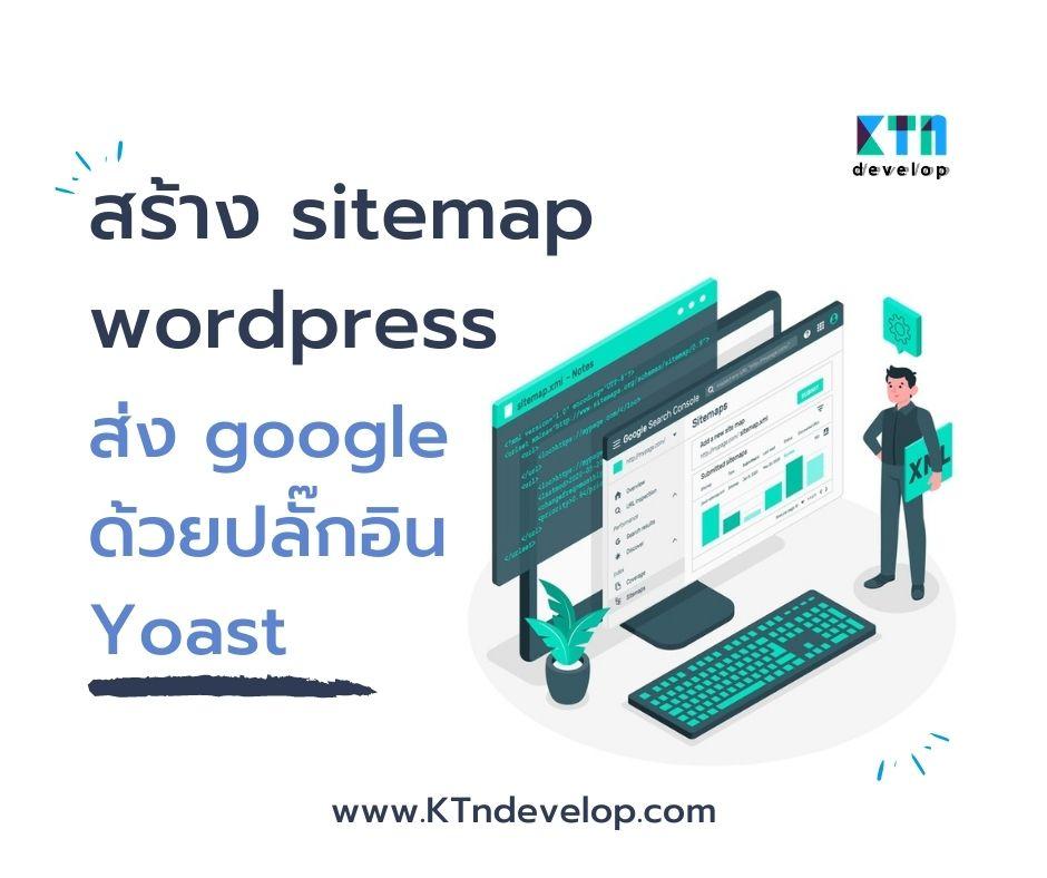สร้าง sitemap wordpress ส่ง google ด้วยปลั๊กอิน yoast