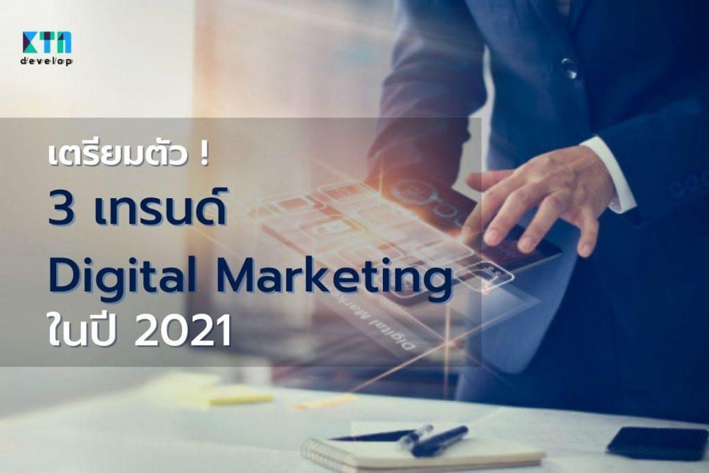 3 เทรนด์ Digital Marketing