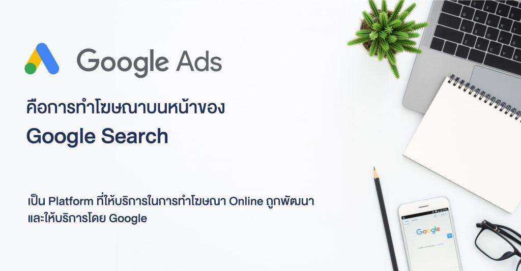 ทำโฆษณา Google Ads ให้เกิดยอดขายโดย KTndevelop