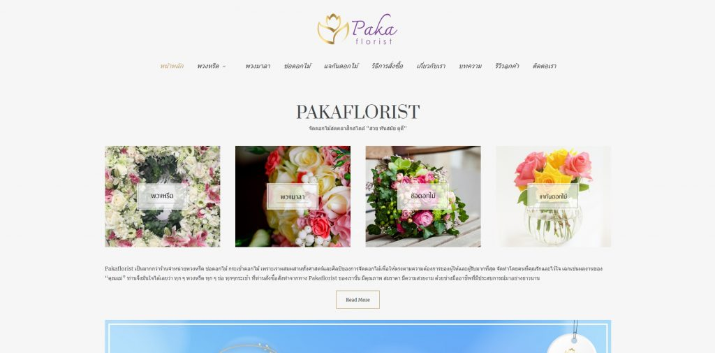 การออกแบบเว็บไซต์ ออกแบบเว็บไซต์ สวยงาม เรียบหรู ตามสไตล์