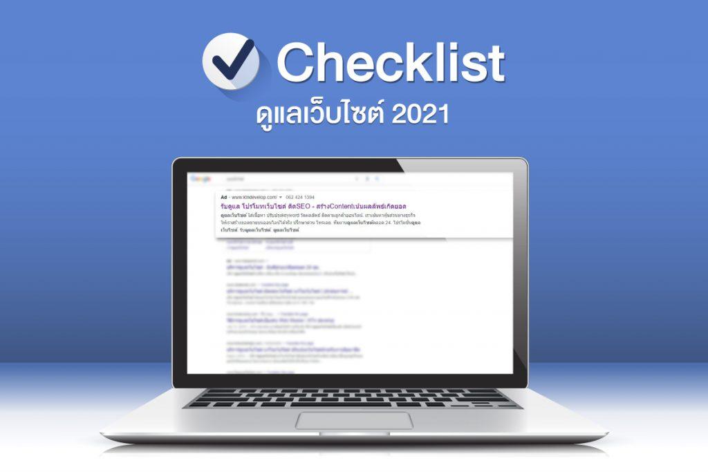 Checklist ดูแลเว็บไซต์ 2021 เข้าใจเว็บไซต์มากยิ่งขึ้น สร้างผลลัพธ์ที่ดีให้แก่ธุรกิจ