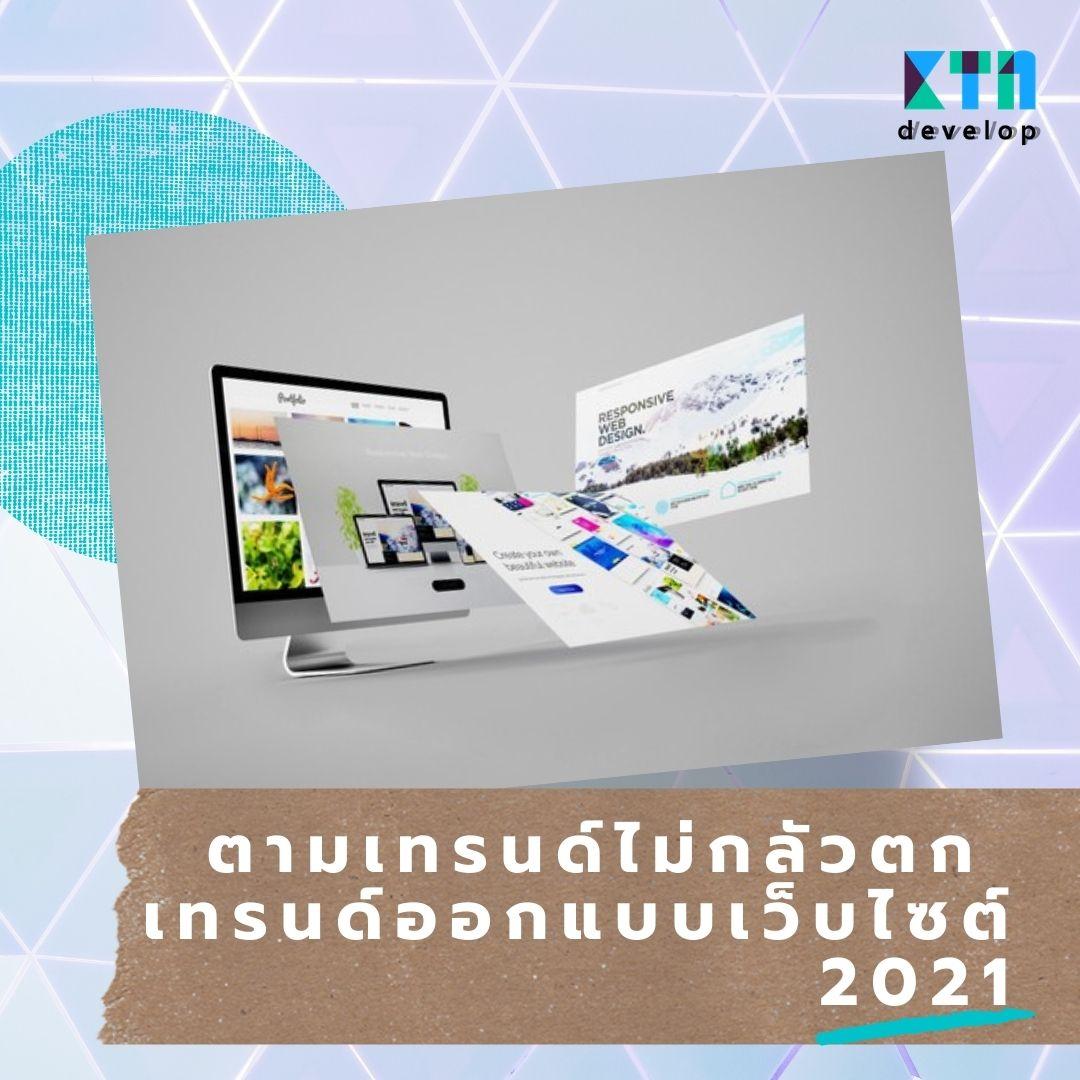ตามเทรนด์ไม่กลัวตก เทรนด์ออกแบบเว็บไซต์ 2021