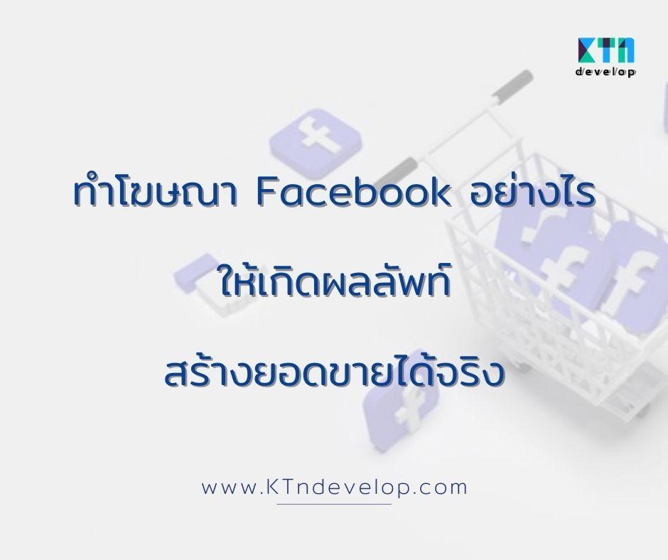 ทำโฆษณา Facebook อย่างไรให้เกิดผลลัพท์ สร้างยอดขายได้จริง