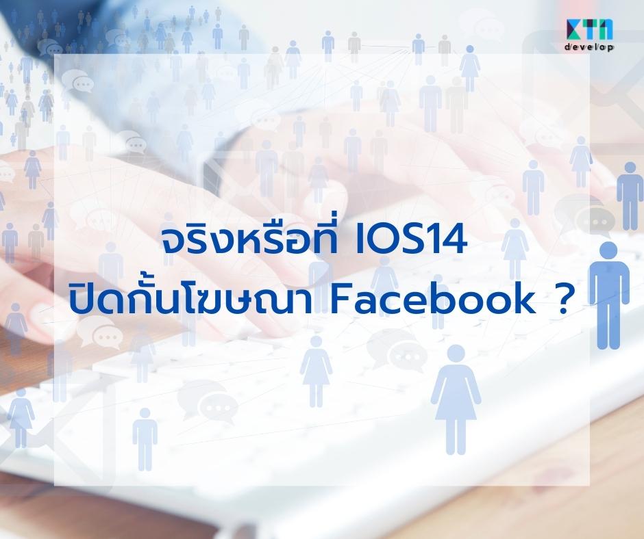 จริงหรือที่ IOS14 ปิดกั้นโฆษณา Facebook _