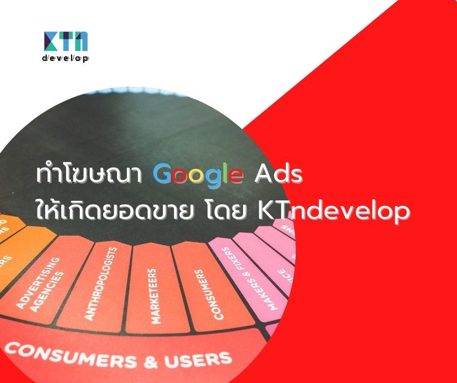 ทำโฆษณา Google Ads ให้เกิดยอดขาย โดย KTndevelop