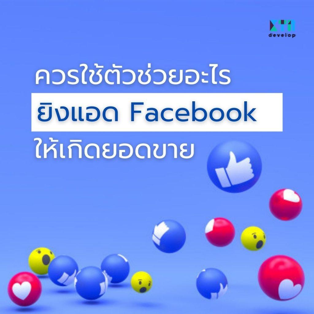 ควรใช้ตัวช่วยอะไร ยิงแอด Facebook ให้เกิดยอดขาย