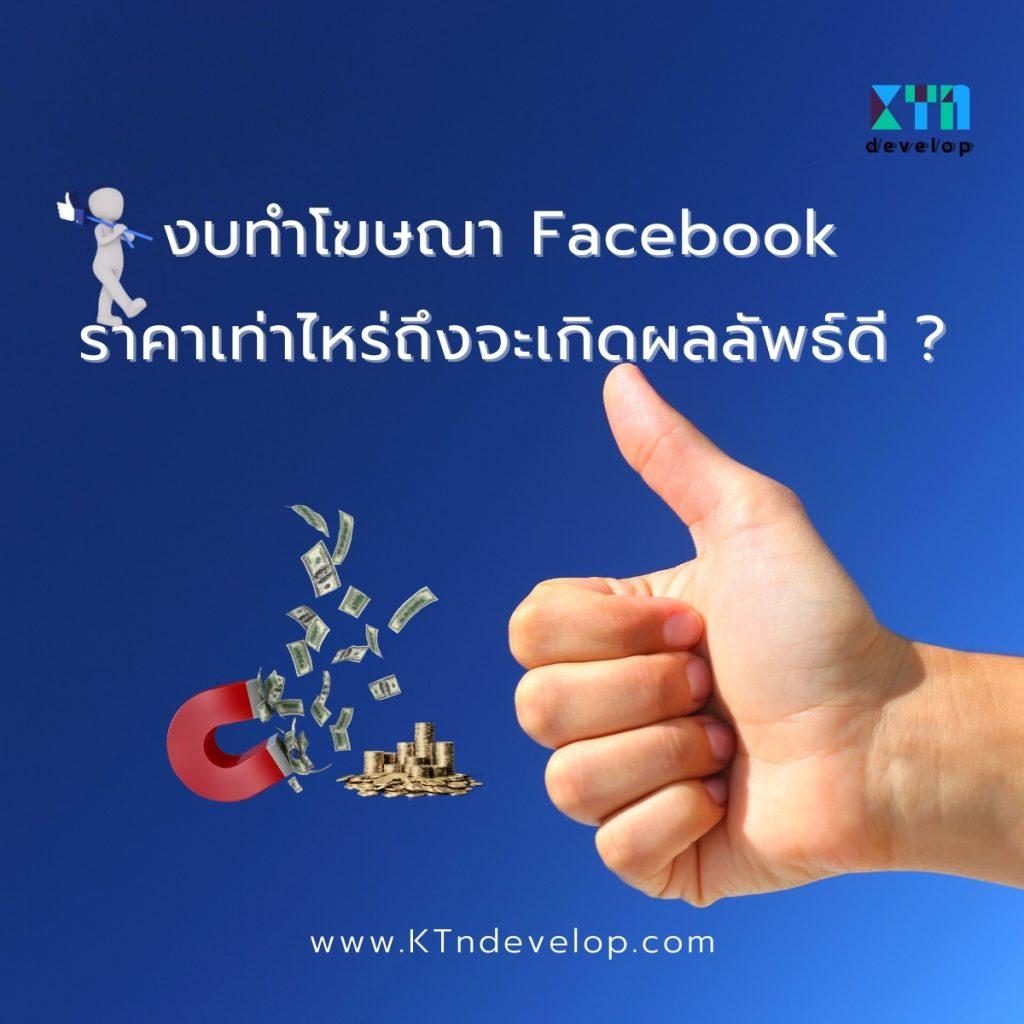งบทำโฆษณา Facebook ราคาเท่าไหร่ถึงจะเกิดผลลัพธ์ดี _