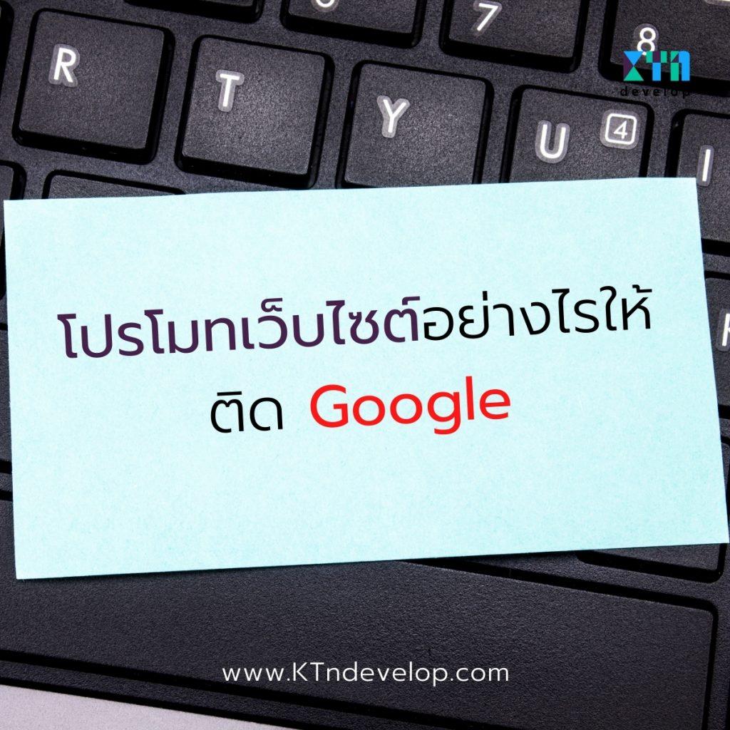 โปรโมทเว็บไซต์อย่างไรให้ติด Google