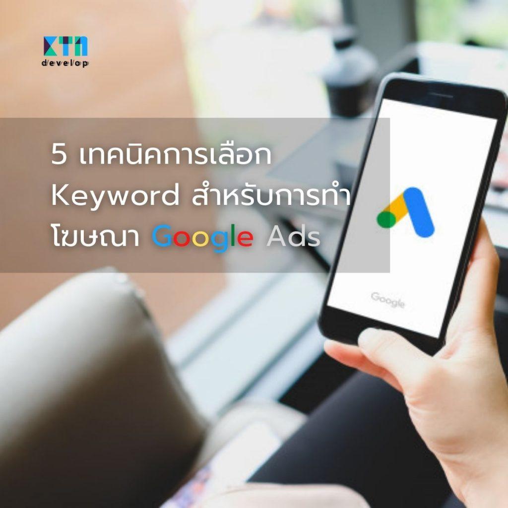 5 เทคนิคเลือก Keyword สำหรับทำโฆษณา Google Ads