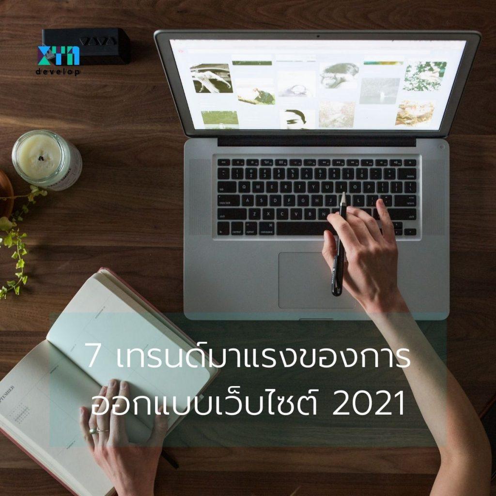 7 เทรนด์มาแรงของการออกแบบเว็บไซต์ 2021