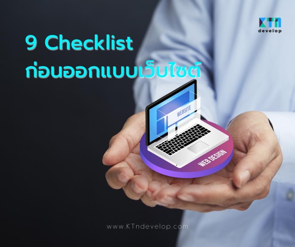 9 Checklist ก่อนออกแบบเว็บไซต์ (1)