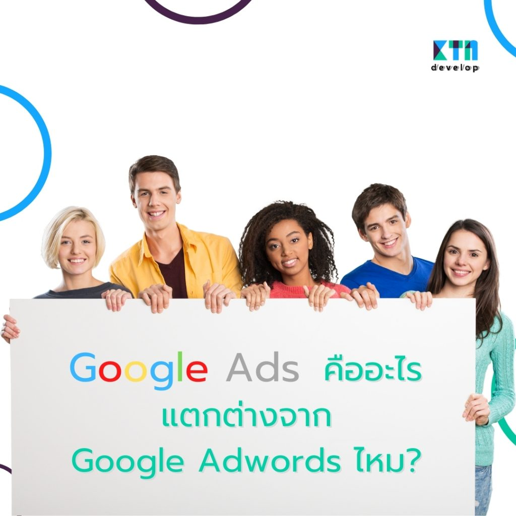 Google Ads คืออะไร แตกต่างจาก Google Adwords ไหม_