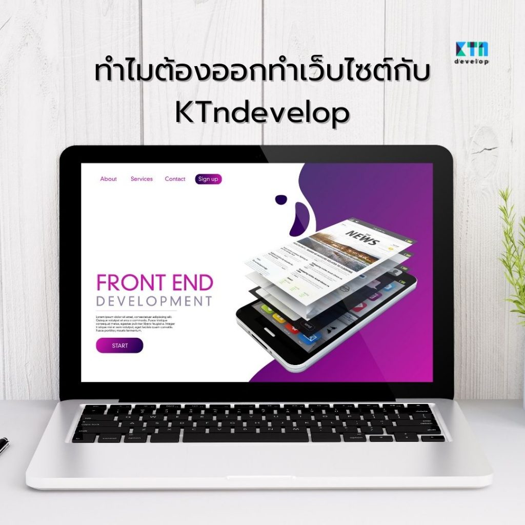 ทำไมต้องออกทำเว็บไซต์กับ KTndevelop
