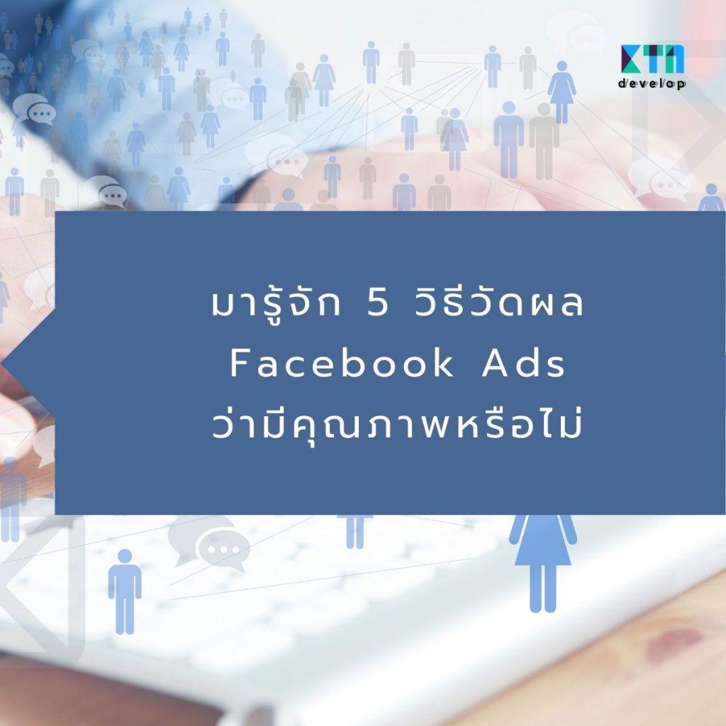 มารู้จัก 5 วิธีวัดผล Facebook Ads ว่ามีคุณภาพหรือไม่