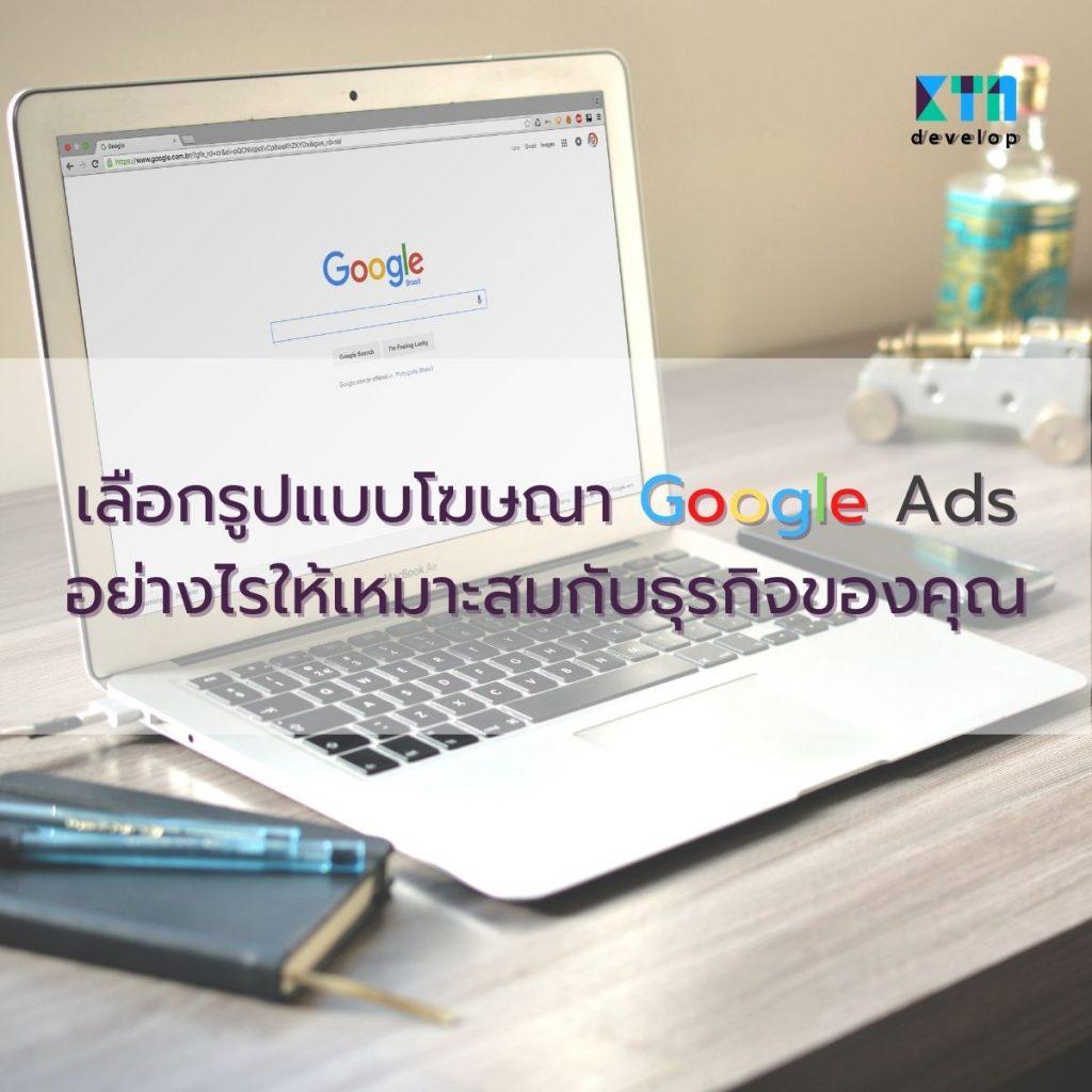 เลือกรูปแบบโฆษณา Google Ads อย่างไรให้เหมาะสมกับธุรกิจของคุณ