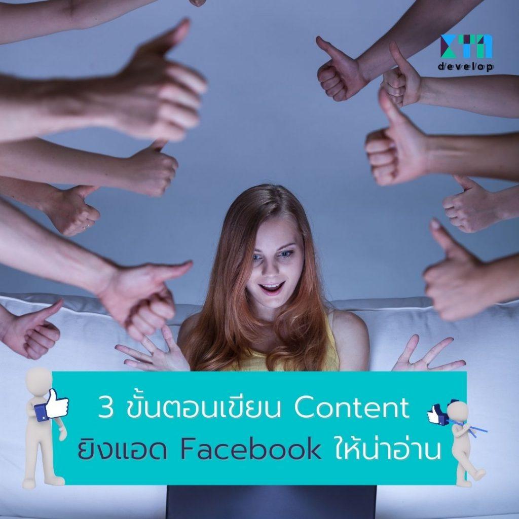 3 ขั้นตอนเขียน Content ยิงแอด Facebook ให้น่าอ่าน