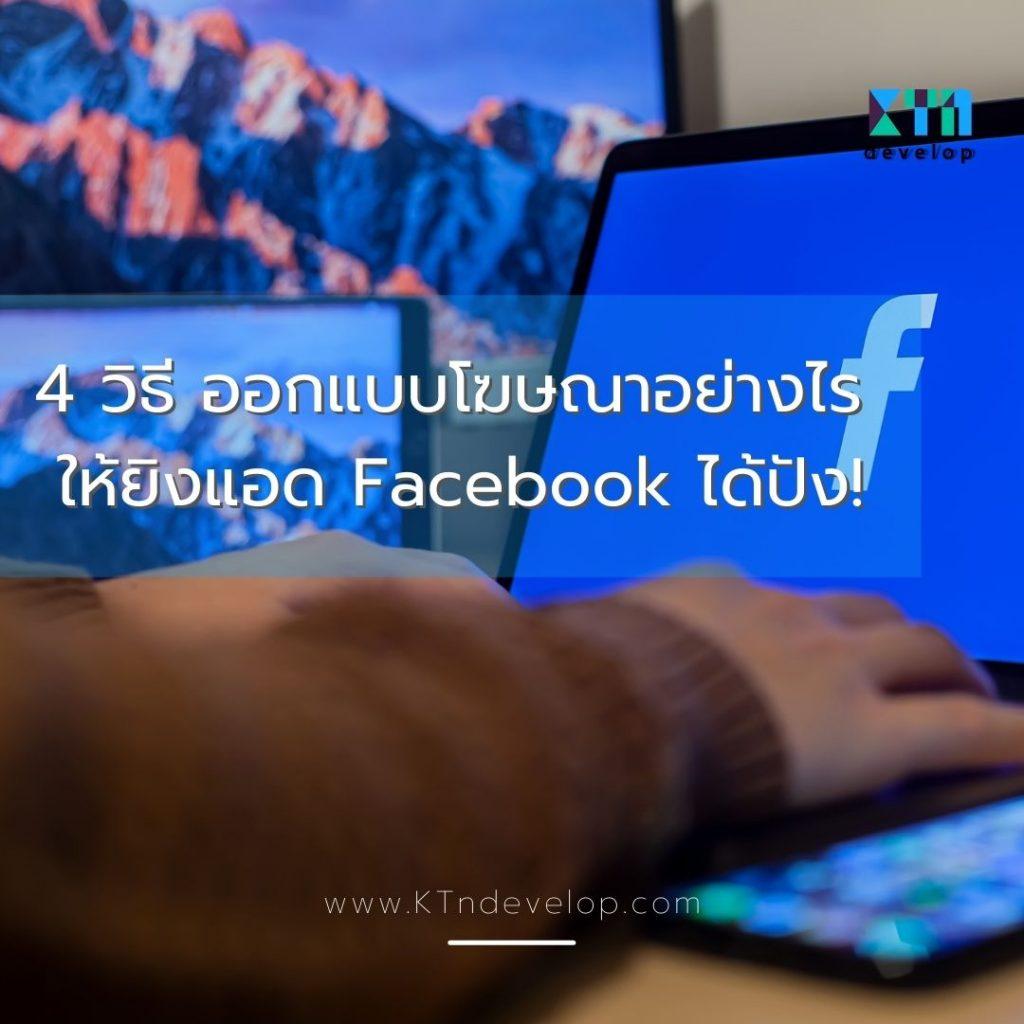 4 วิธีออกแบบโฆษณาอย่างไร ให้ยิงแอด Facebook ได้ปัง