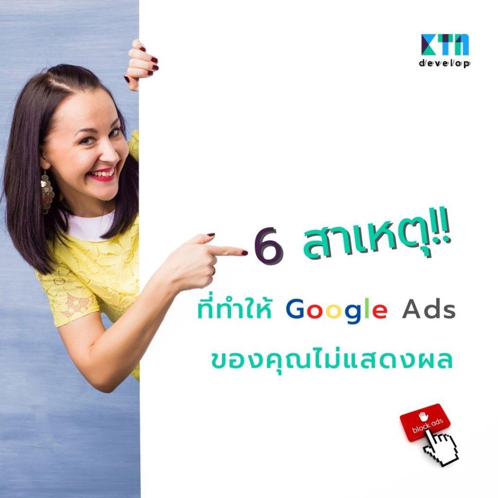 6 สาเหตุที่ทำให้ Google Ads ของคุณไม่แสดงผล