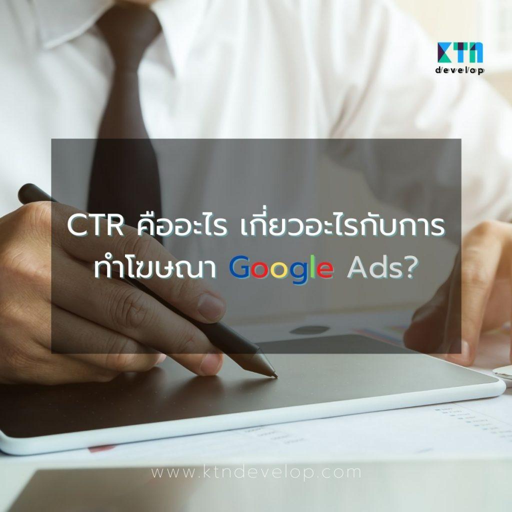 CTR คืออะไร เกี่ยวอะไรกับการ ทำโฆษณา Google Ads