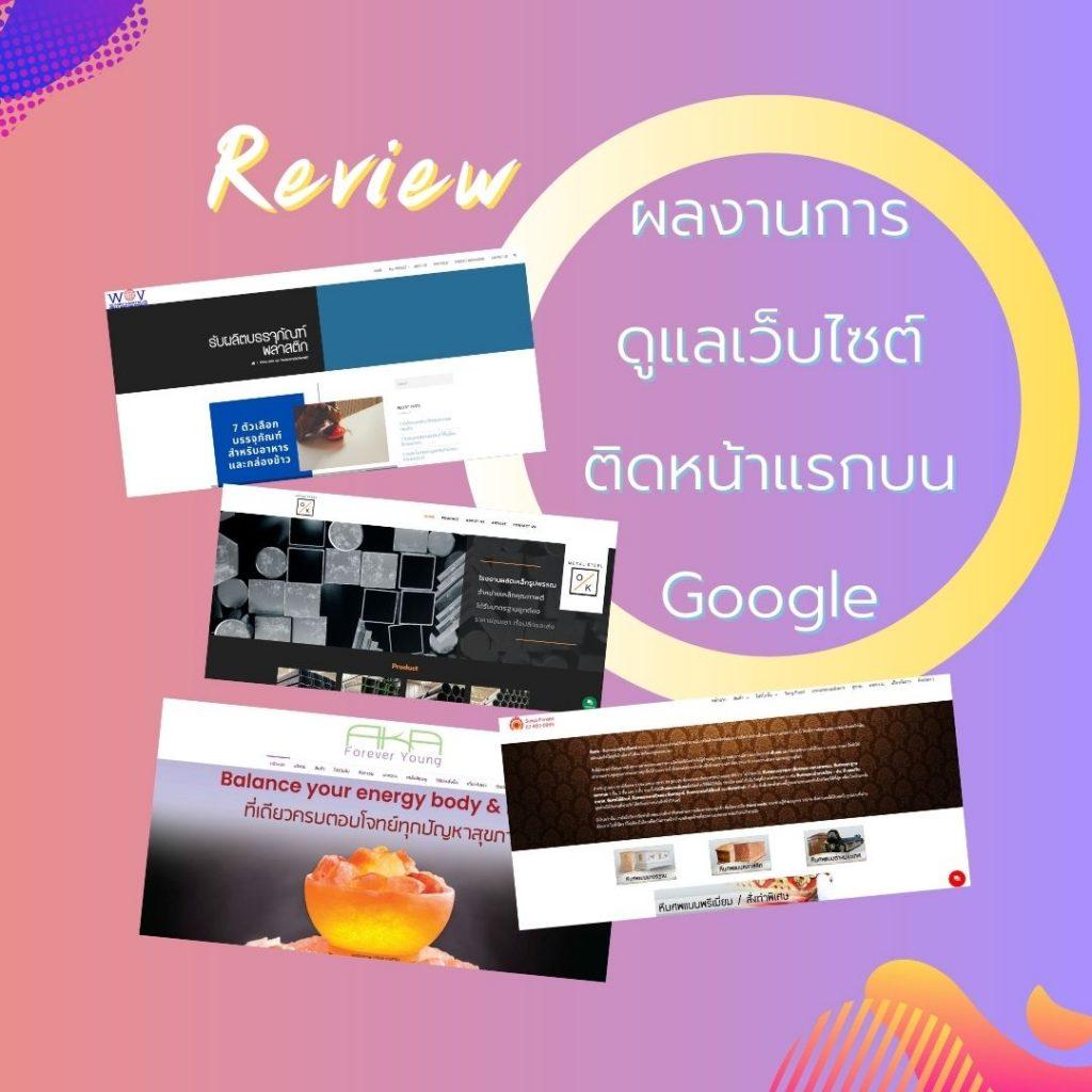 Review ผลงานการดูแลเว็บไซต์ติดหน้าแรกบน Google