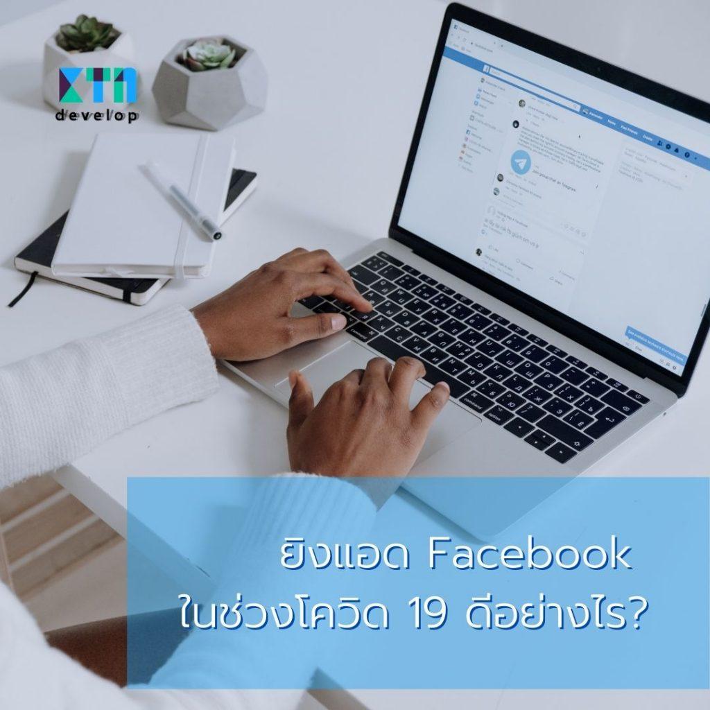 ยิงแอด Facebook ในช่วงโควิด 19 ดีอย่างไร