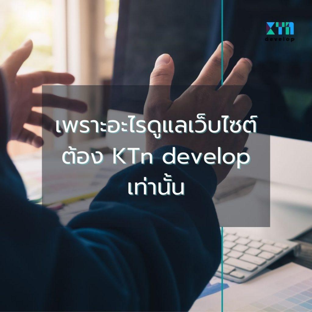 เพราะอะไรดูแลเว็บไซต์ต้อง KTn develop เท่านั้น