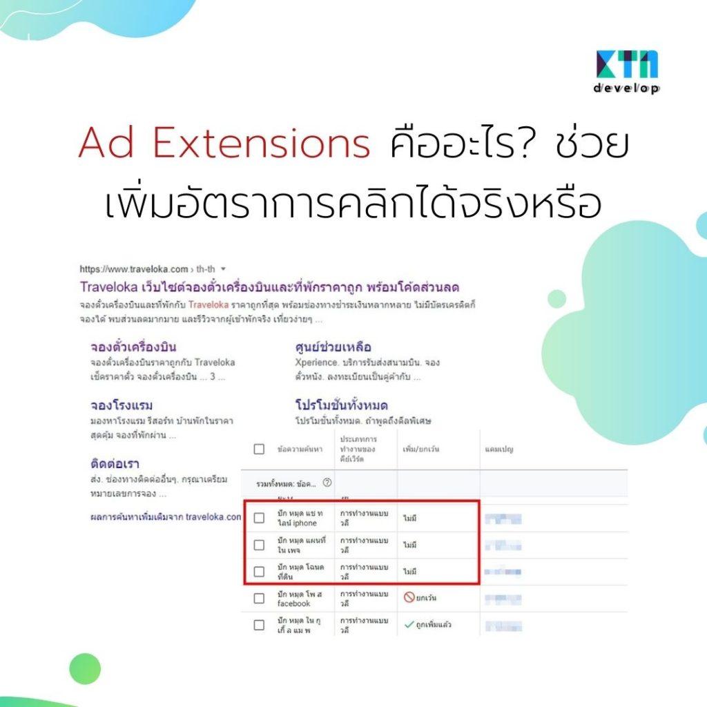 Ad Extensions คืออะไร ช่วยเพิ่มอัตราการคลิกได้จริงหรือ