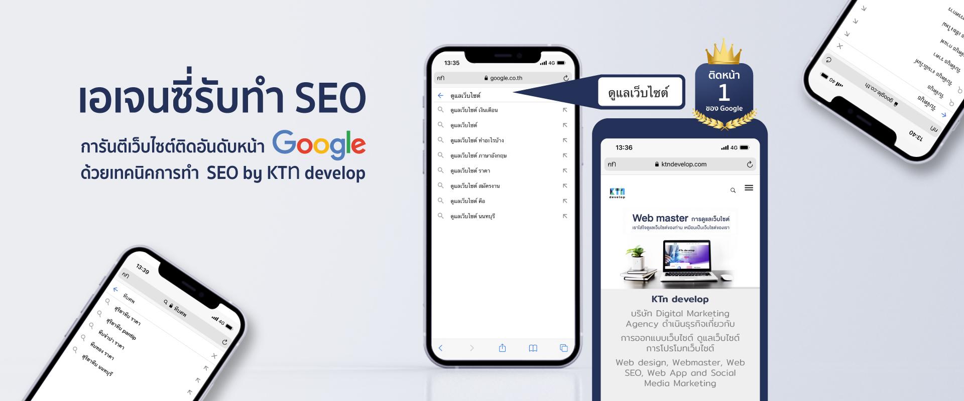 ktnรับทำ SEOให้ติดหน้าอันดับ Google รับดูแลseo