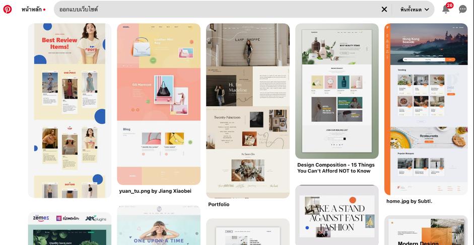 คิดไม่ออกจะออกแบบเว็บไซต์ยังไงดี ?
