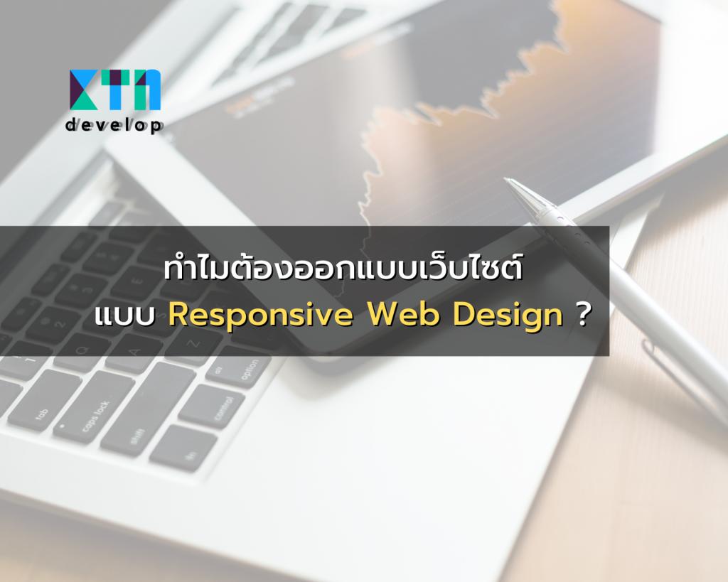 ทำไมต้องออกแบบเว็บไซต์แบบ Responsive Web Design ?