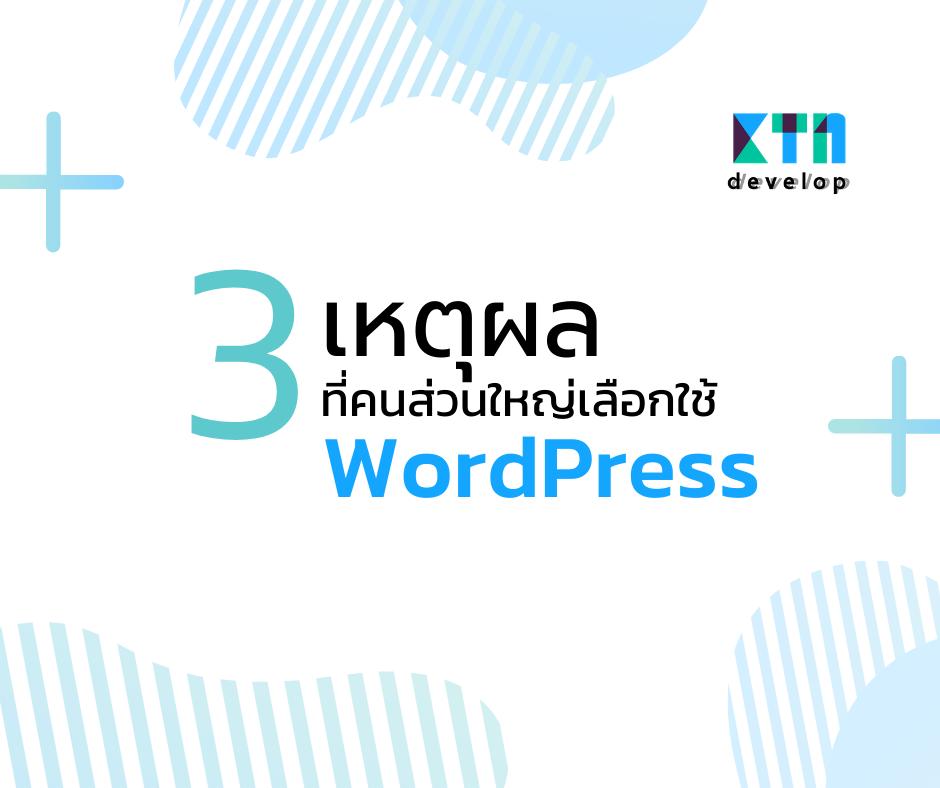 3 เหตุผลที่คนส่วนใหญ่เลือกใช้ WordPress